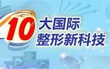 李青峰主任:盘点国际整形10大新科技